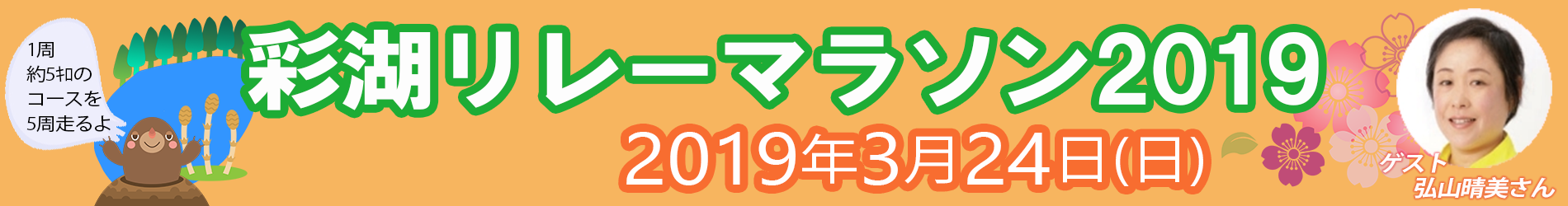 彩湖リレーマラソン2019<公式サイト>