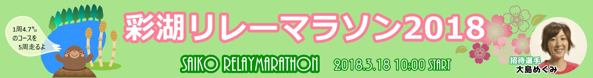 彩湖リレーマラソン2018